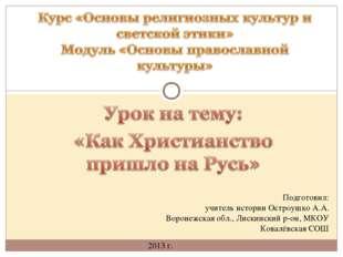 Подготовил: учитель истории Остроушко А.А. Воронежская обл., Лискинский р-он,