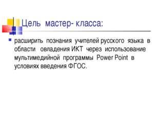 Цель мастер- класса: расширить познания учителей русского языка в области овл