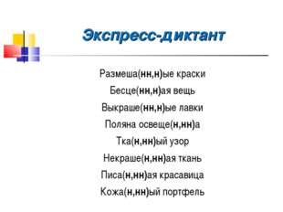 Экспресс-диктант Размеша(нн,н)ые краски Бесце(нн,н)ая вещь Выкраше(нн,н)ые ла