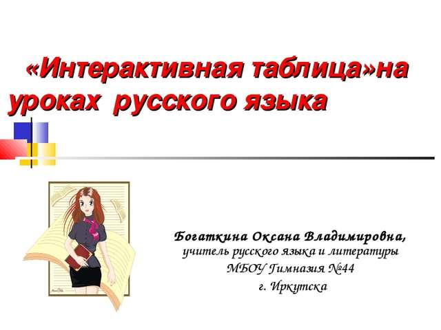 «Интерактивная таблица»на уроках русского языка Богаткина Оксана Владимировна...