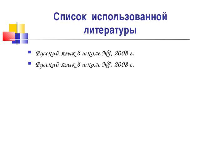 Список использованной литературы Русский язык в школе №4, 2008 г. Русский язы...