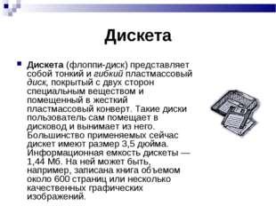 Дискета Дискета (флоппи-диск) представляет собой тонкий и гибкий пластмассовы