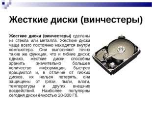 Жесткие диски (винчестеры) Жесткие диски (винчестеры) сделаны из стекла или м