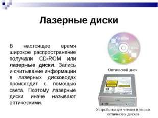 Лазерные диски В настоящее время широкое распространение получили CD-ROM или
