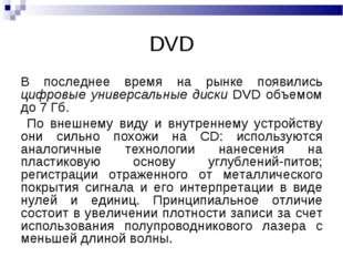 DVD В последнее время на рынке появились цифровые универсальные диски DVD объ