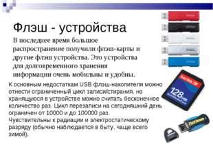 Флэш - устройства В последнее время большое распространение получили флэш-кар