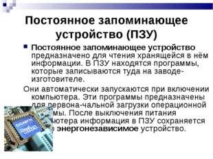 Постоянное запоминающее устройство (ПЗУ) Постоянное запоминающее устройство п