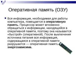 Оперативная память (ОЗУ) Вся информация, необходимая для работы компьютера, п