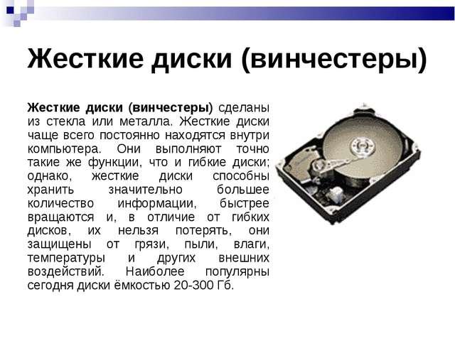 Жесткие диски (винчестеры) Жесткие диски (винчестеры) сделаны из стекла или м...