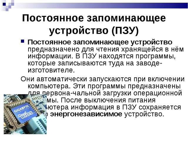 Постоянное запоминающее устройство (ПЗУ) Постоянное запоминающее устройство п...