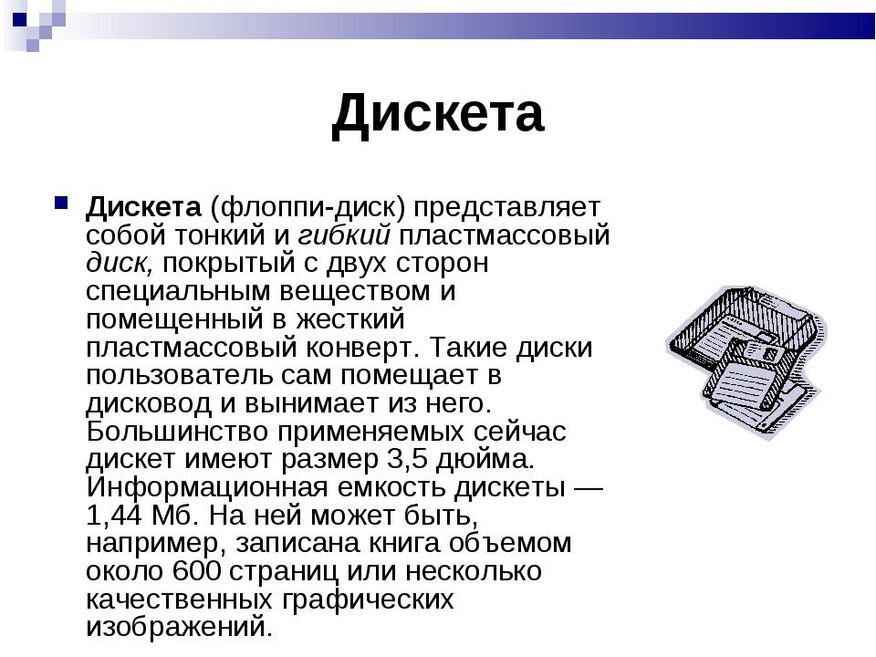 Дискета Дискета (флоппи-диск) представляет собой тонкий и гибкий пластмассовы...