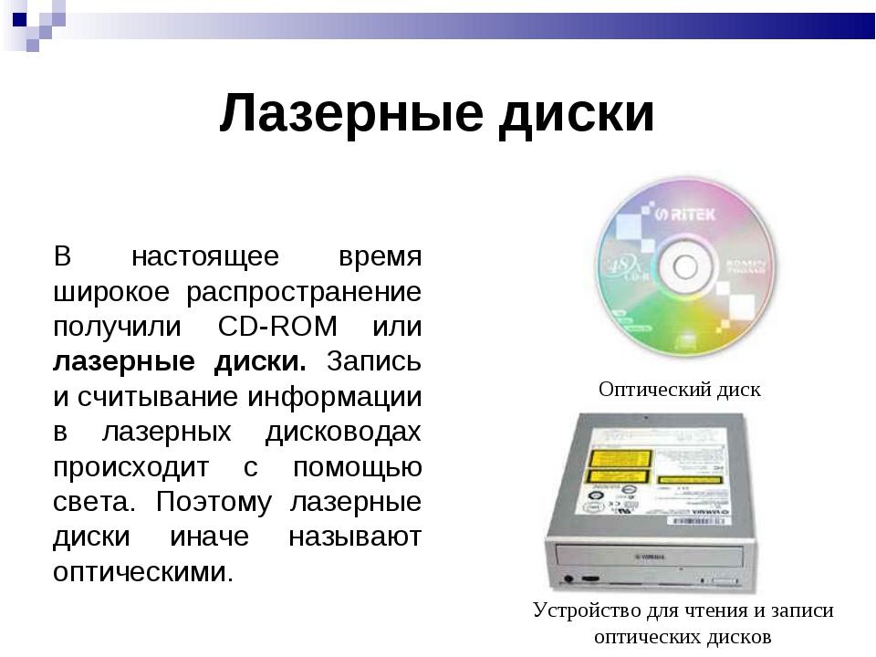 Лазерные диски В настоящее время широкое распространение получили CD-ROM или...