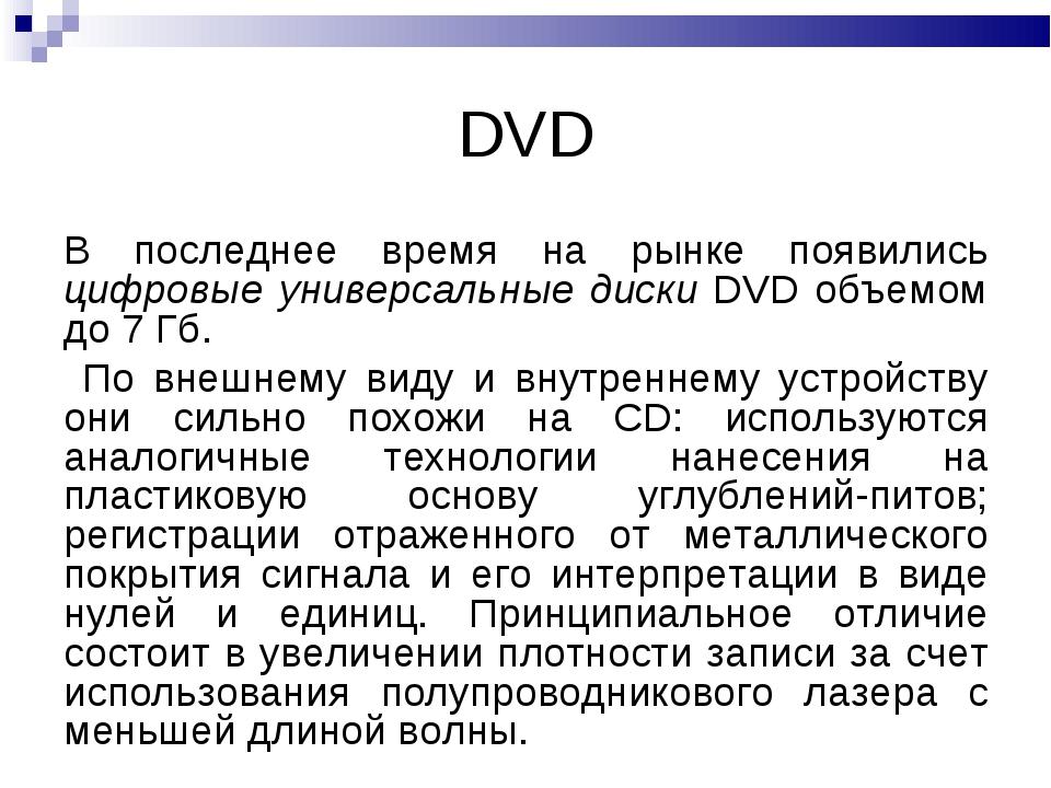 DVD В последнее время на рынке появились цифровые универсальные диски DVD объ...