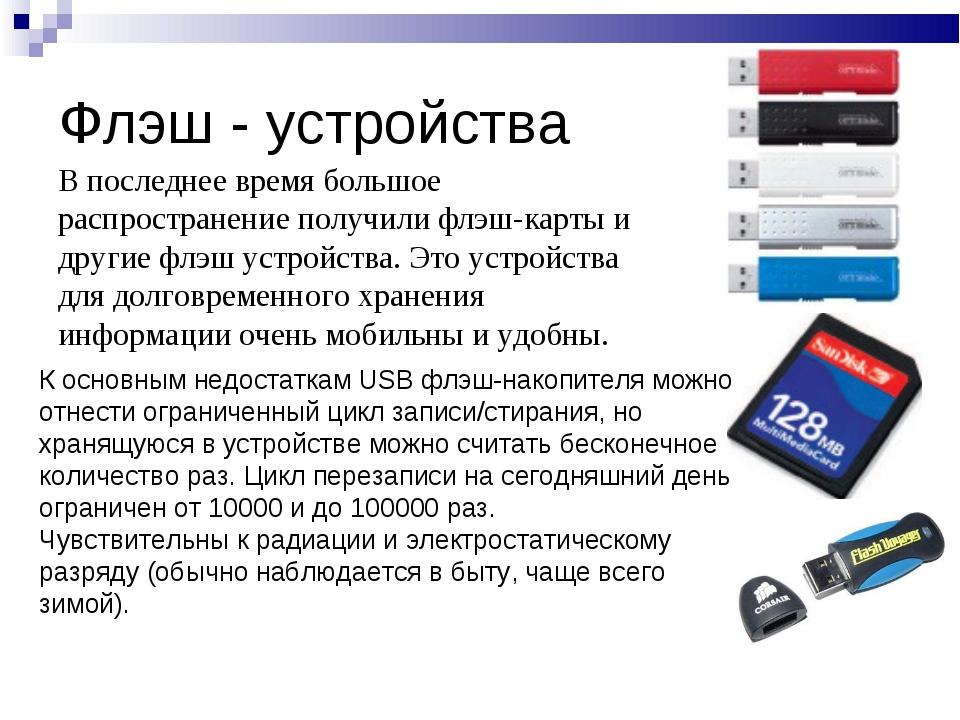 Флэш - устройства В последнее время большое распространение получили флэш-кар...