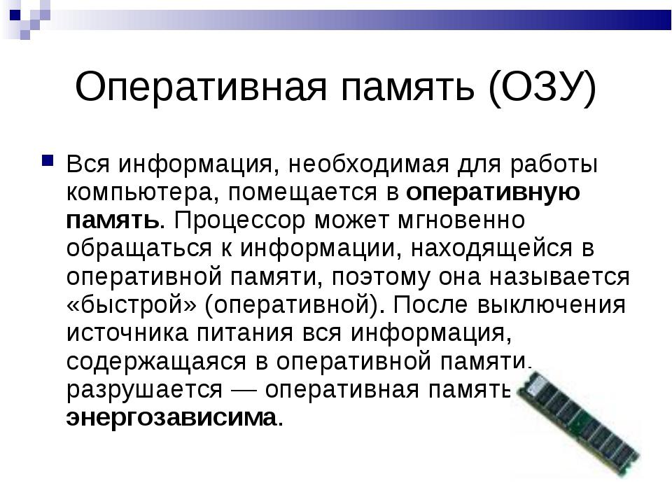Оперативная память (ОЗУ) Вся информация, необходимая для работы компьютера, п...