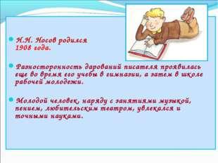Н.Н. Носов родился 23 ноября 1908 года. Разносторонность дарований писателя
