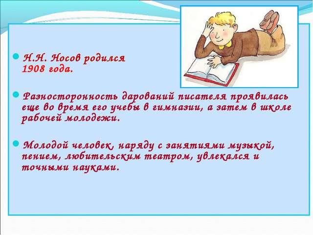 Н.Н. Носов родился 23 ноября 1908 года. Разносторонность дарований писателя...