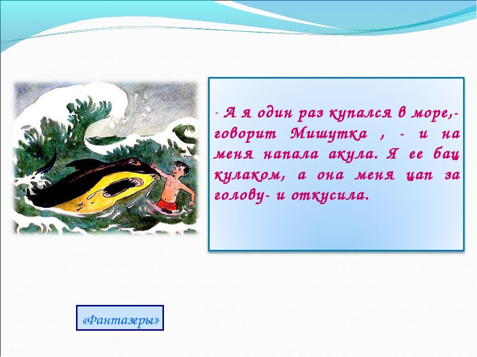 «Фантазеры»