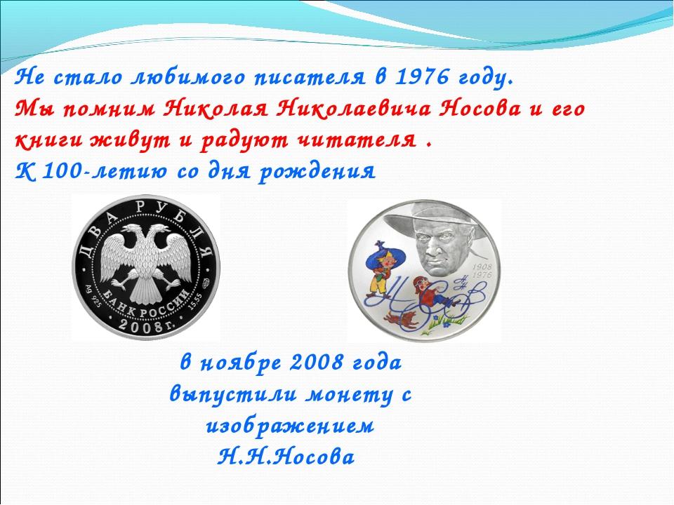 Не стало любимого писателя в 1976 году. Мы помним Николая Николаевича Носова...