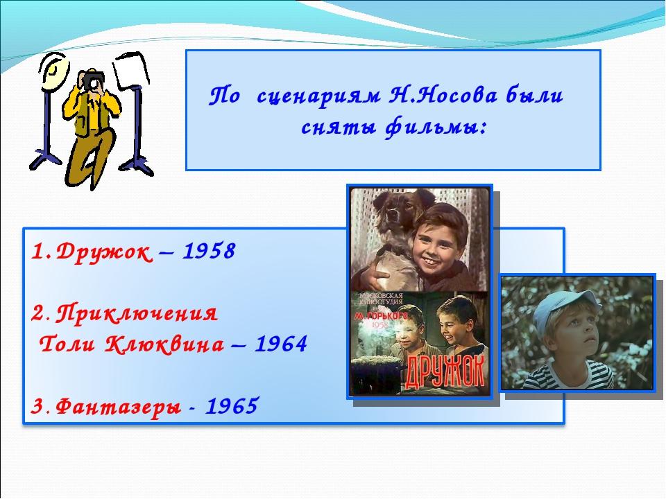 По сценариям Н.Носова были сняты фильмы: