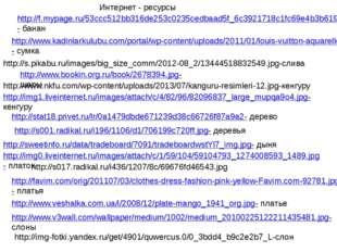 http://f.mypage.ru/53ccc512bb316de253c0235cedbaad5f_6c3921718c1fc69e4b3b619bf