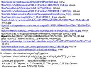 http://static.playcast.ru/uploads/2013/08/04/5810050.png- петух http://lol54.