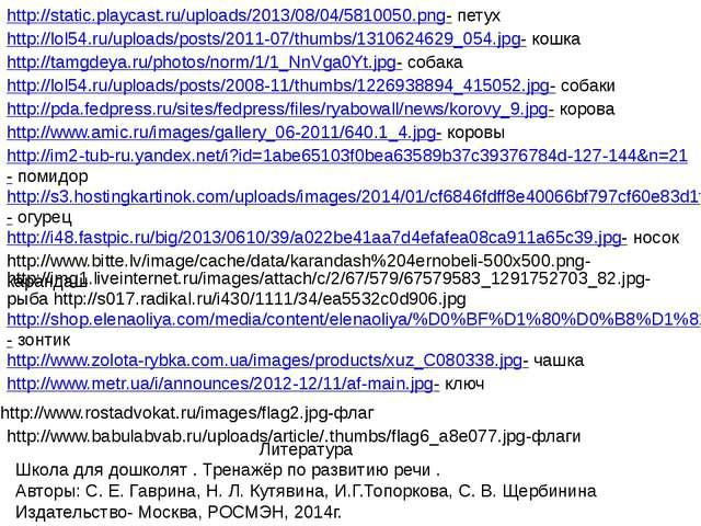 http://static.playcast.ru/uploads/2013/08/04/5810050.png- петух http://lol54....