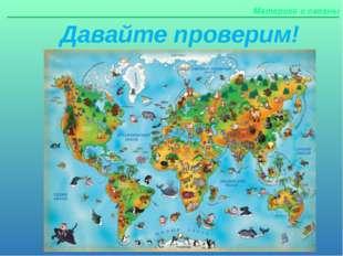 Материки и океаны Давайте проверим!