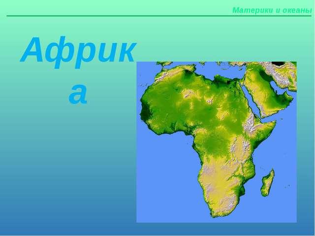 Материки и океаны Африка