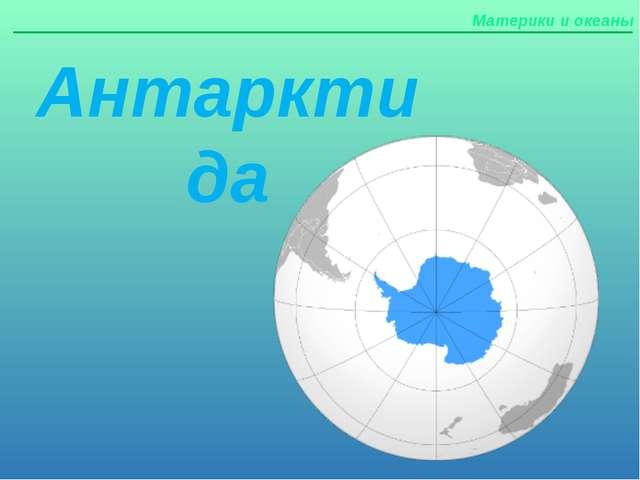 Материки и океаны Антарктида