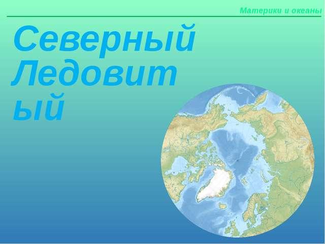 Материки и океаны Северный Ледовитый