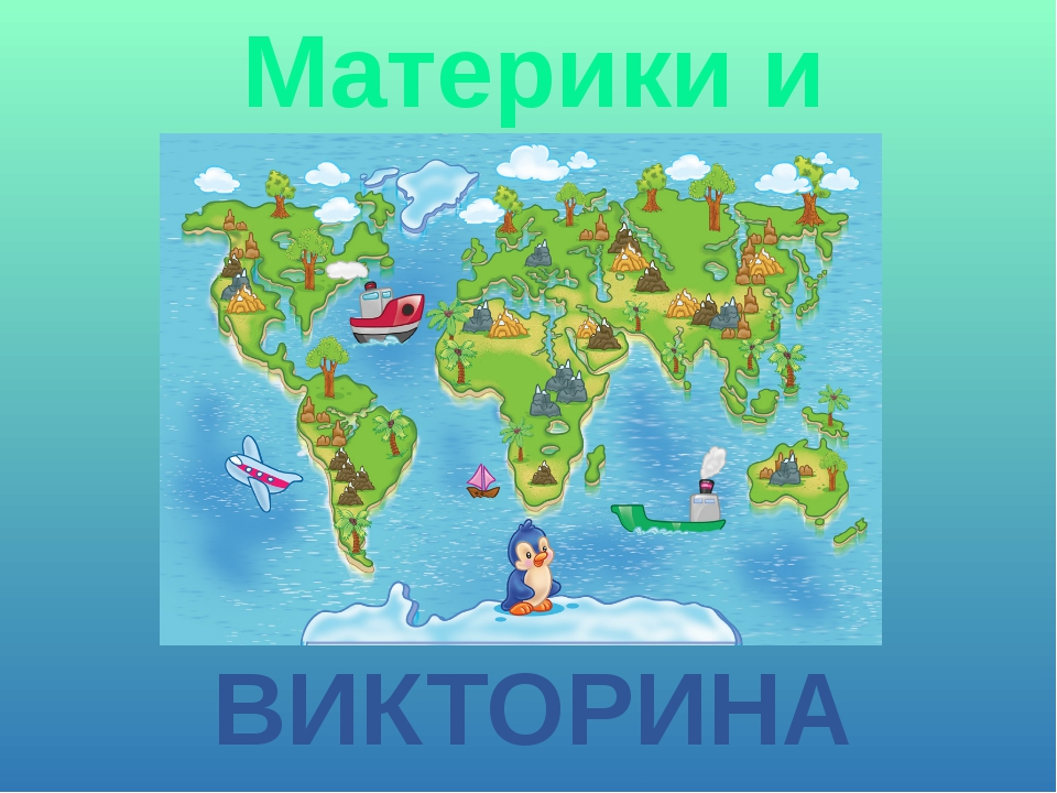 ВИКТОРИНА Материки и океаны