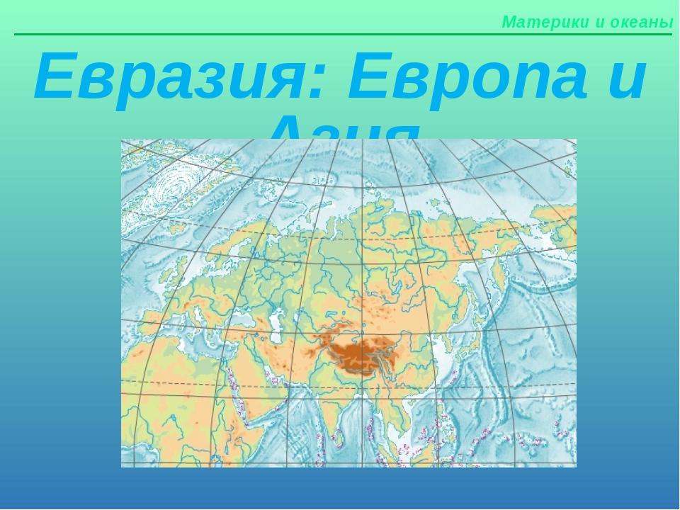 Материки и океаны Евразия: Европа и Азия