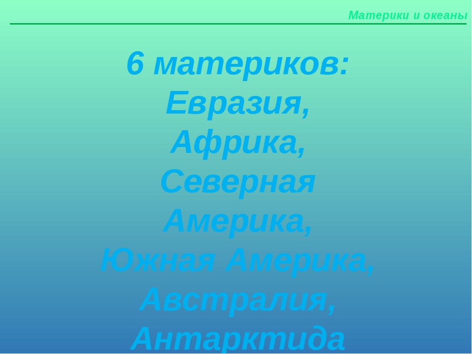 Материки и океаны 6 материков: Евразия, Африка, Северная Америка, Южная Амери...