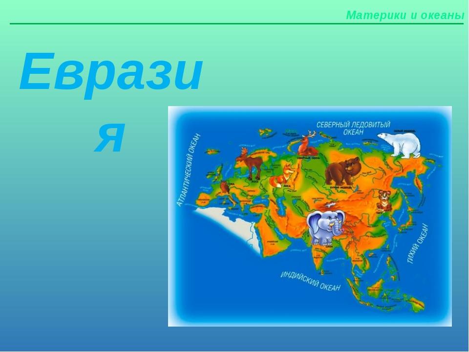 Материки и океаны Евразия