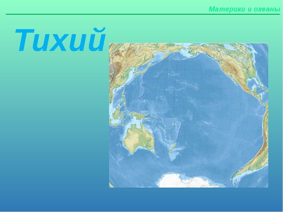 Материки и океаны Тихий
