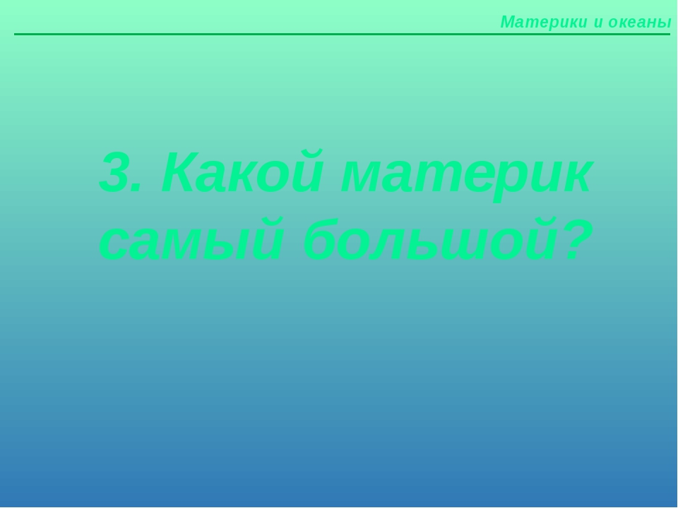 Материки и океаны 3. Какой материк самый большой?