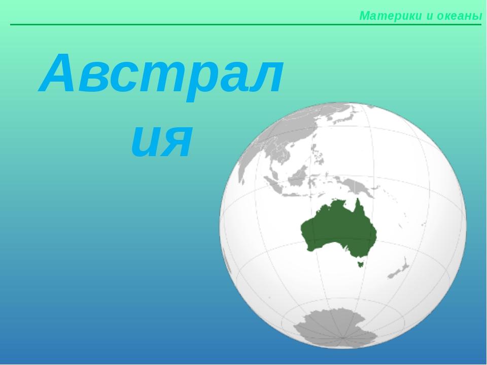 Материки и океаны Австралия