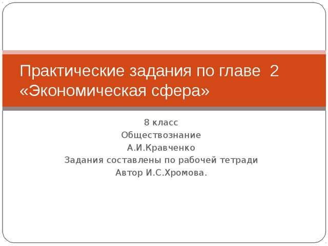 Практическая работа quot Экономическая сфера общества quot класс  8 класс Обществознание А И Кравченко Задания составлены по рабочей тетради Ав