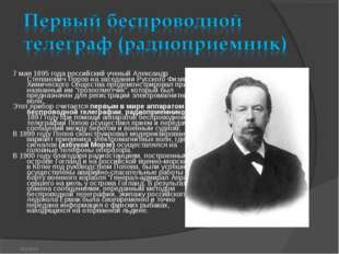 7 мая 1895 года российский ученый Александр Степанович Попов на заседании Рус