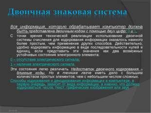 Вся информация, которую обрабатывает компьютер должна быть представлена двоич