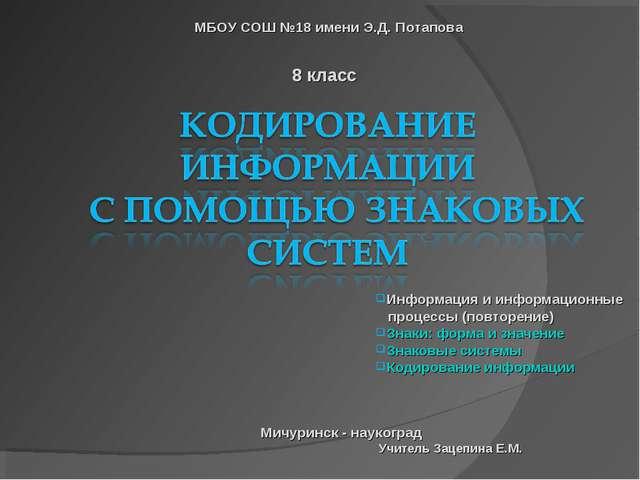 Информация и информационные процессы (повторение) Знаки: форма и значение Зна...