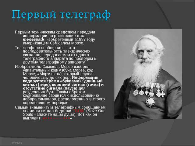 Первым техническим средством передачи информации на расстояние стал телеграф,...