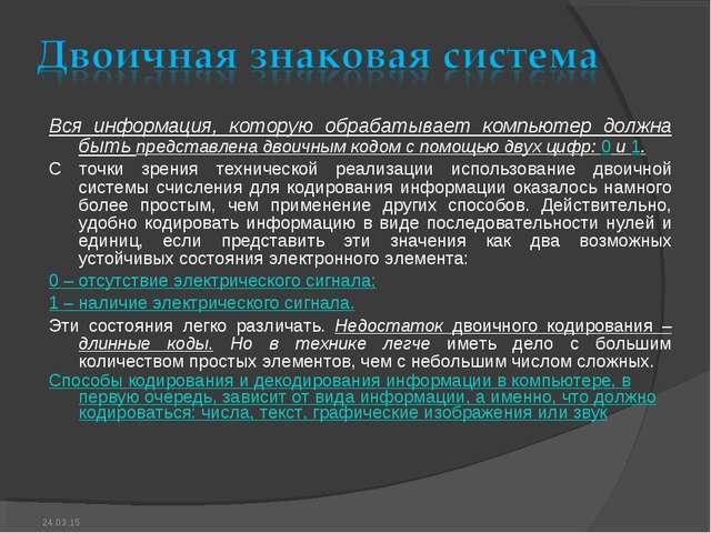 Вся информация, которую обрабатывает компьютер должна быть представлена двоич...