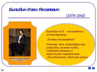 Билибин Иван Яковлевич 12 (1876-1942) Билибин И.Я. - волшебник– иллюстратор.