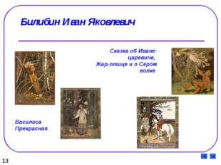 Билибин Иван Яковлевич 13 Сказка об Иване- царевиче, Жар-птице и о Сером волк