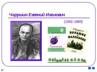 Чарушин Евгений Иванович 17 (1901-1965)