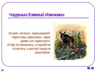 Чарушин Евгений Иванович 18 Шагай, лосенок, перешагивай! Через пень перешагни