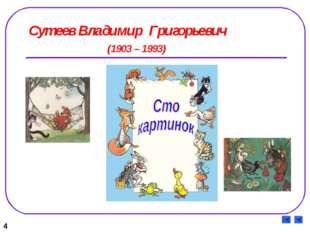 Сутеев Владимир Григорьевич (1903 – 1993) 4