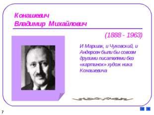 Конашевич Владимир Михайлович 7 И Маршак, и Чуковский, и Андерсен были бы сов
